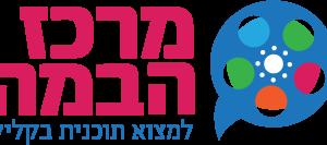 לוגו מרכז הבמה