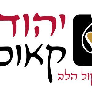 מסיבת סידור יהודית קאופמן